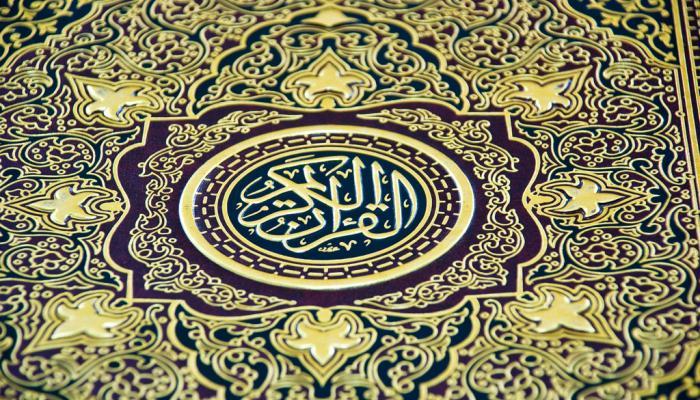 kaft van de voorkant van een Koran